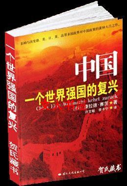 中国:一个世界强国的复兴封面