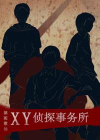 XY侦探事务所封面