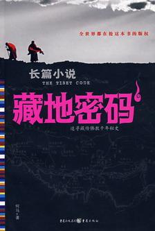 藏地密码(台湾版)11-12