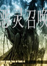 恶灵召唤(全文)封面