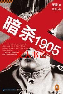 暗杀1905封面
